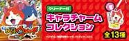 『妖怪ウォッチ』キャラチャームコレクション!!