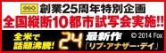 『24』全国縦断10都市試写会実施!!