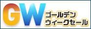 4/24(金)より ゴールデンウィークセール開催!