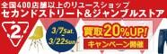 3/7(土)より セカンドストリート・ジャンブルストアで買取UPキャンペーン開催!