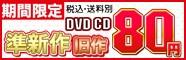 宅配DVDレンタル★キャンペーン実施中★