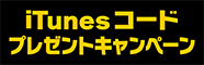 iTunesコードプレゼントキャンペーン開催!