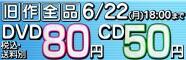 宅配DVDレンタル