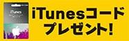 iTunes コード プレゼントキャンペーン!