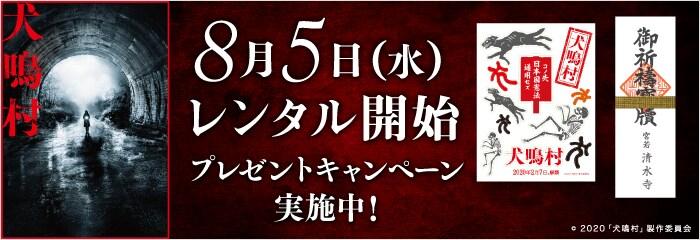 8月5日(水)レンタル開始『犬鳴村』