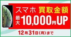 スマホ最大1万円アップ実施中