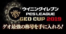 ウイニングイレブン GEO CUP 2019