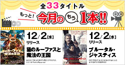 12月新作全33タイトル「もっと!今月のもう1本!!」