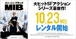 10月23日(水)レンタル開始『メン・イン・ブラック:インターナショナル』