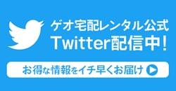 ゲオ宅配レンタル公式Twitter配信中!