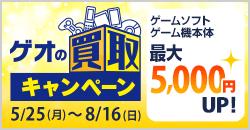 『ゲーム買取キャンペーン』8/16(日)まで