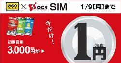 OCN SIMのSIMパッケージが今なら1円!