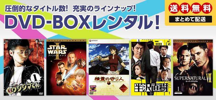 ゲオの宅配DVD-BOXレンタル
