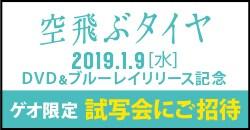 『空飛ぶタイヤ』ゲオ限定特別試写会 ご招待キャンペーン