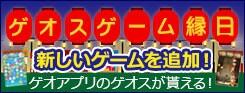 ゲオスゲーム縁日_170412