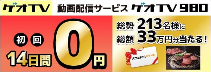 動画配信「ゲオTV980」が14日間無料のゲオTV3周年キャンペーン中!