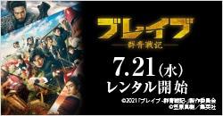 7月21日(水)レンタル開始『ブレイブ -群青戦記-』