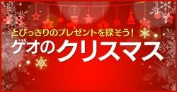 『とびっきりのプレゼントを探そう!ゲオのクリスマス』開催中!