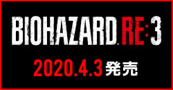 4月3日(金)発売 『BIOHAZARD RE:3』
