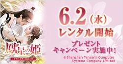 6月2日(水)レンタル開始『鳳星の姫~天空の女神と宿命の愛~』
