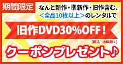 ◆10枚以上で旧作DVD30%OFFクーポンプレゼント!