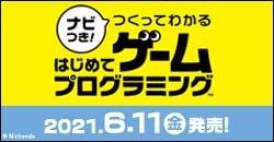6月11日(金)発売『ナビつき! つくってわかる はじめてゲームプログラミング』