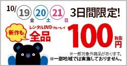 地域限定 レンタルDVD100円セール