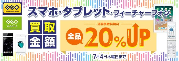 スマホ・タブレット・フィーチャーフォン 全品20%UP