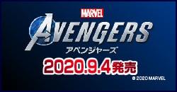 9月4日(金)発売『Marvel's Avengers (アベンジャーズ)』