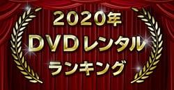 2020年 DVDレンタルランキング