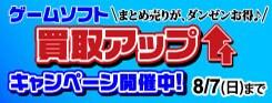 ゲームソフト買取UPキャンペーン_160623