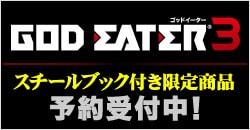 『ゴッドイーター3』12月13日発売! 予約受付中!!