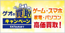 『ゲオの買取キャンペーン』開催中!