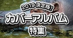 2019 決定版! カバーアルバム特集