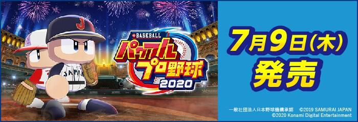 7月9日(木)発売『eBASEBALLパワフルプロ野球2020』