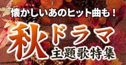 ドラマ主題歌特集【秋ドラマ編】主題歌とともにDVDもご紹介♪♪