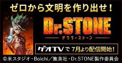 大注目のアニメ『ドクターストーン』7月から配信開始!