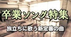 卒業ソング特集 ~旅立ちに歌う新定番の曲~