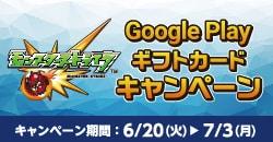 GooglePlayギフトカード×ゲオコラボキャンペーン