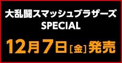 『大乱闘スマッシュブラザーズスペシャル』12月7日(金)発売!