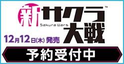 ゲオ店舗情報|『新サクラ大戦』好評予約受付中!