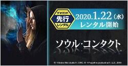 1月22日(水)レンタル開始『ソウル・コンタクト』