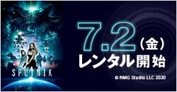 7月2日(金)レンタル開始『スプートニク』