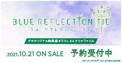 予約受付中『BLUE REFLECTION TIE/帝』