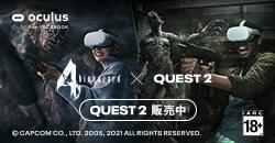 『Oculus Quest 2』
