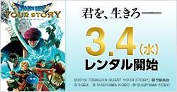 3月4日(水)レンタル開始『ドラゴンクエスト ユア・ストーリー』