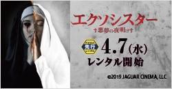 4月7日(水)レンタル開始『エクソシスター 悪夢の夜明け』