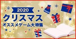 2020クリスマス オススメゲーム大特集