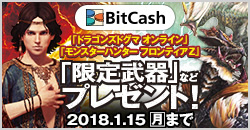 BitCash×カプコン 年末年始ゲオキャンペーン