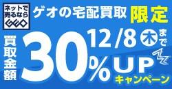 ゲオの宅配買取限定!買取金額30%アップ!